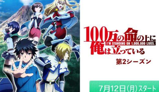 『俺100 2期』はHulu・U-NEXT・dアニメストアのどこで動画配信してて見れる?