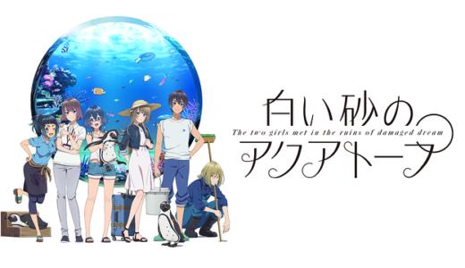 『白い砂のアクアトープ』はHulu・U-NEXT・dアニメストアのどこで動画配信してて見れる?