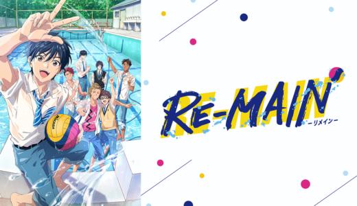 『RE-MAIN』はHulu・U-NEXT・dアニメストアのどこで動画配信してて見れる?