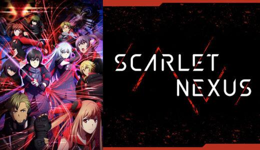 『SCARLET NEXUS』はHulu・U-NEXT・dアニメストアのどこで動画配信してて見れる?